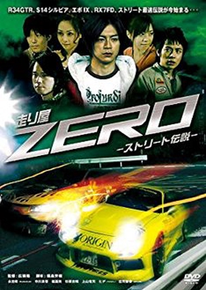 image of drama Midnight Drift (2009) [JDRAMA]